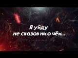 Аркадий Кобяков - Я уйду...