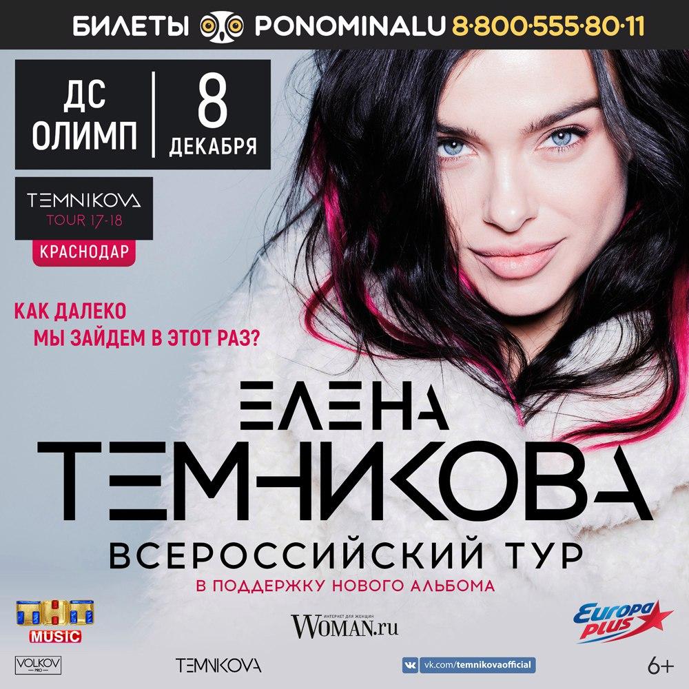 Афиша Краснодар Краснодар (8.12.17) - Тур TEMNIKOVA 17/18