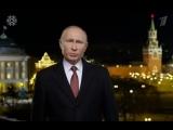Новогоднее обращение президента России Владимира Путина 2018 (31.12.2017)