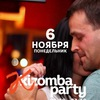KIZOMBA PARTY в GRIBOEDOV | 6 ноября в 20:30