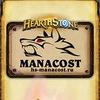 Manacost Hearthstone | Хартстоун