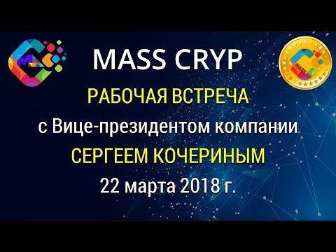 MASSCRYP. Рабочая встреча с Вице-президентом MASS CRYP Сергеем Кочериным 22 марта 2018