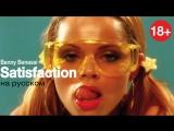 Satisfaction (Benny Benassi) - Меня трахни (пародия на русском)