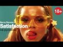 Satisfaction Benny Benassi - Меня трахни на русском