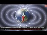 Чем грозит смена магнитных полюсов Земли