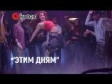 KOTEX Танец