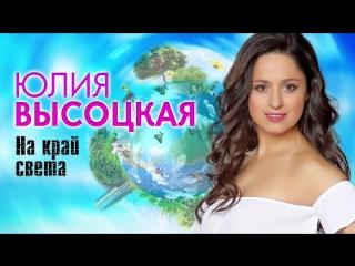 Юлия Высоцкая - На край света (Official Audio 2018)