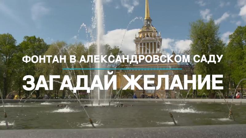 Фонтан в Александровском саду Загадай желание