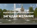 Фонтан в Александровском саду. Загадай желание