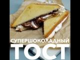 Супершоколадный тост