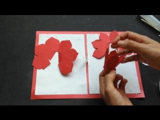 3D Открытка с цветочком
