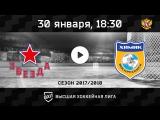 «Звезда» Чехов - «Химик» Воскресенск