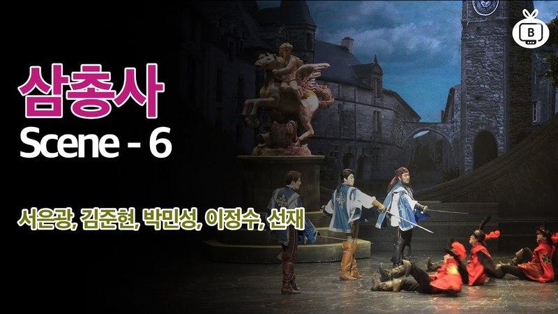 1열중앙석 뮤지컬 '삼총사' Scene 6 서은광 김준현 박민성 이정수 선재 프레스콜