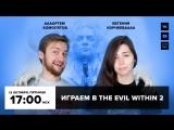 Фогеймер-стрим. Артём Комолятов и Евгения Корнеева играют в The Evil Within 2