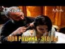 Моя Родина это ты VatanimSensin 43серия AyTurk рус суб 720р