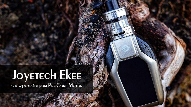 Joyetech Ekee с клиромайзером ProCore Motor