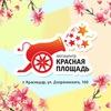 Мегацентр «Красная Площадь», Краснодар