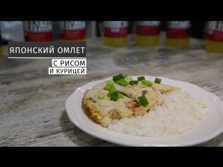 Японский омлет с рисом и курицей (К-320, Б-54, Ж-5, У-14)