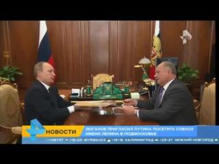 Зюганов пригласил Путина в совхоз имени Ленина
