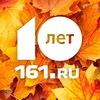 Ростов-на-Дону | Новости 161.ru