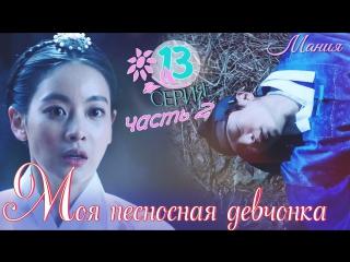 Mania 13.2/16 720 Моя несносная девчонка / My Sassy Girl