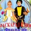 Прокат, пошив карнавальных костюмов Феодосия