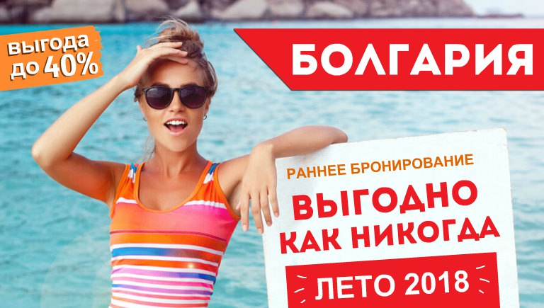 Раннее бронирование на лето 2018! Болгария на всё включено за 18021 руб. с человека!