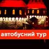 Автобусный тур из Киева на RESPUBLICA 2017