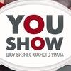 YouShow: Шоу-бизнес Челябинска