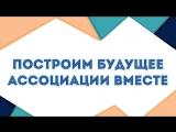 Данила Ёлшин - кандидат в президенты АДОО КО