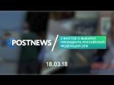 18.03 | 5 фактов о выборах-2018