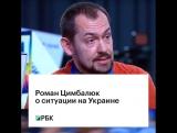 Украинский журналист спросил у Путина про обмен военнопленными