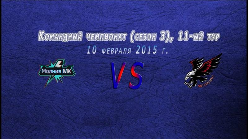 Командный чемпионат (сезон 3), 11-ый тур.: 10.02.2015 г. Молния - Ястребы.