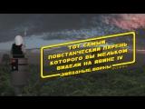 Повстанец: Звёздные Войны. Истории (Официальный Трейлер) | Перевод Collaboration Studios (RUS)