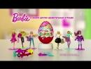 Реклама Киндер Сюрприз Барби 2017 год