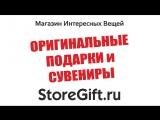 Добро пожаловать в группу интернет-магазина StoreGift.ru