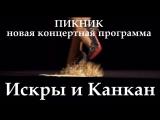 Группа «Пикник» новая концертная программа 2017-2018 «Искры и Канкан»