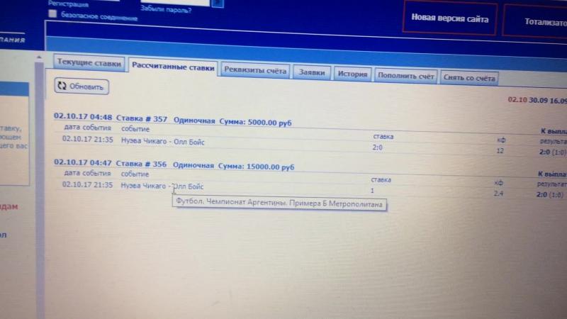 Видео отчет с авторизацией в БК Бетсити. За 2 октября