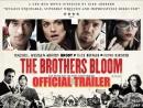 Братья Блум - Русский Трейлер (2008)