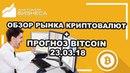 🔥Обзор рынка криптовалют на сегодня новости прогноз (Bitcoin) BTC/USD 23.03.2018