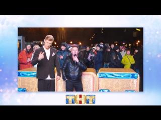 THT-2018-01-01 Москва Волгоград Тагииил с Новым Годом