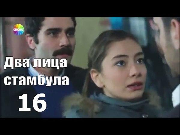 Два лица стамбула 16 серия с переводом русского языка