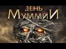 День Муммии (2014) / Day of the Mummy (2014) ужасы, суббота, кинопоиск, фильмы , выбор, кино, приколы, ржака, топ