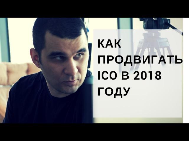 Анар Бабаев. Как продвигать ICO в 2018 году