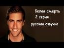 Белая смерть 2 серия русская озвучка от Turok1990 Чаглар Эртугрул