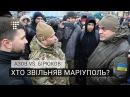 Сутичка між бійцями полку «Азов» і Юрієм Бірюковим на Майдані < HromadskeTV>