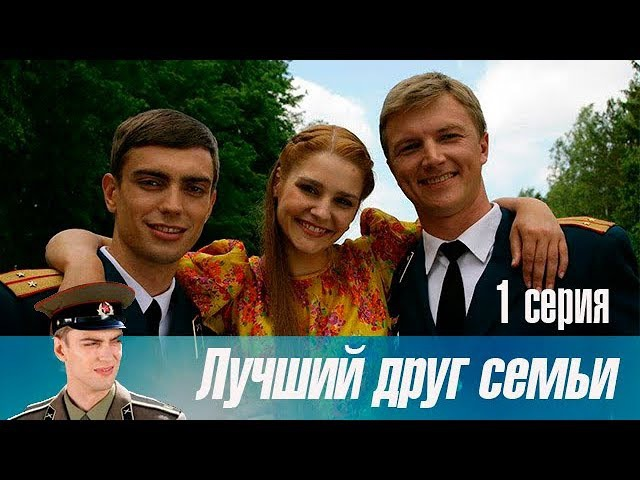 Лучший друг семьи (2011) 1 серия