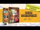 Adventure Time! / Время приключений! Книги!