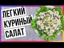Необычный салат из куриного филе ПП (94 калории на 100 гр)/ Быстрый пп-рецепт