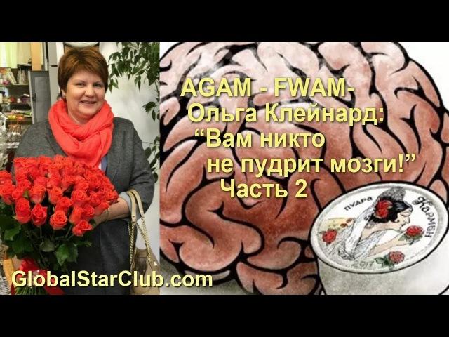 AGAM/FWAM - Ольга Клейнард: Вам никто не пудрит мозги!